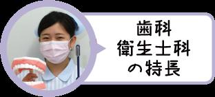 歯科衛生士科の特長